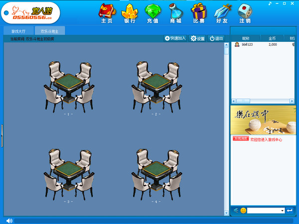 宜人游棋牌游戏大厅界面图1