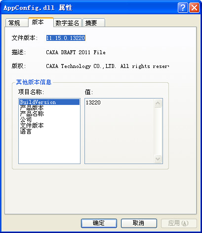 appconfig.dll界面图1