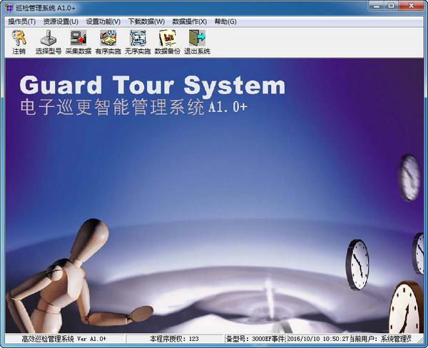 兰德华巡更管理系统界面图1