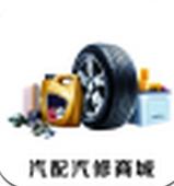 汽配汽修商城 v1.0 安卓版