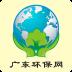 广东环保网 v5.0.0 安卓版
