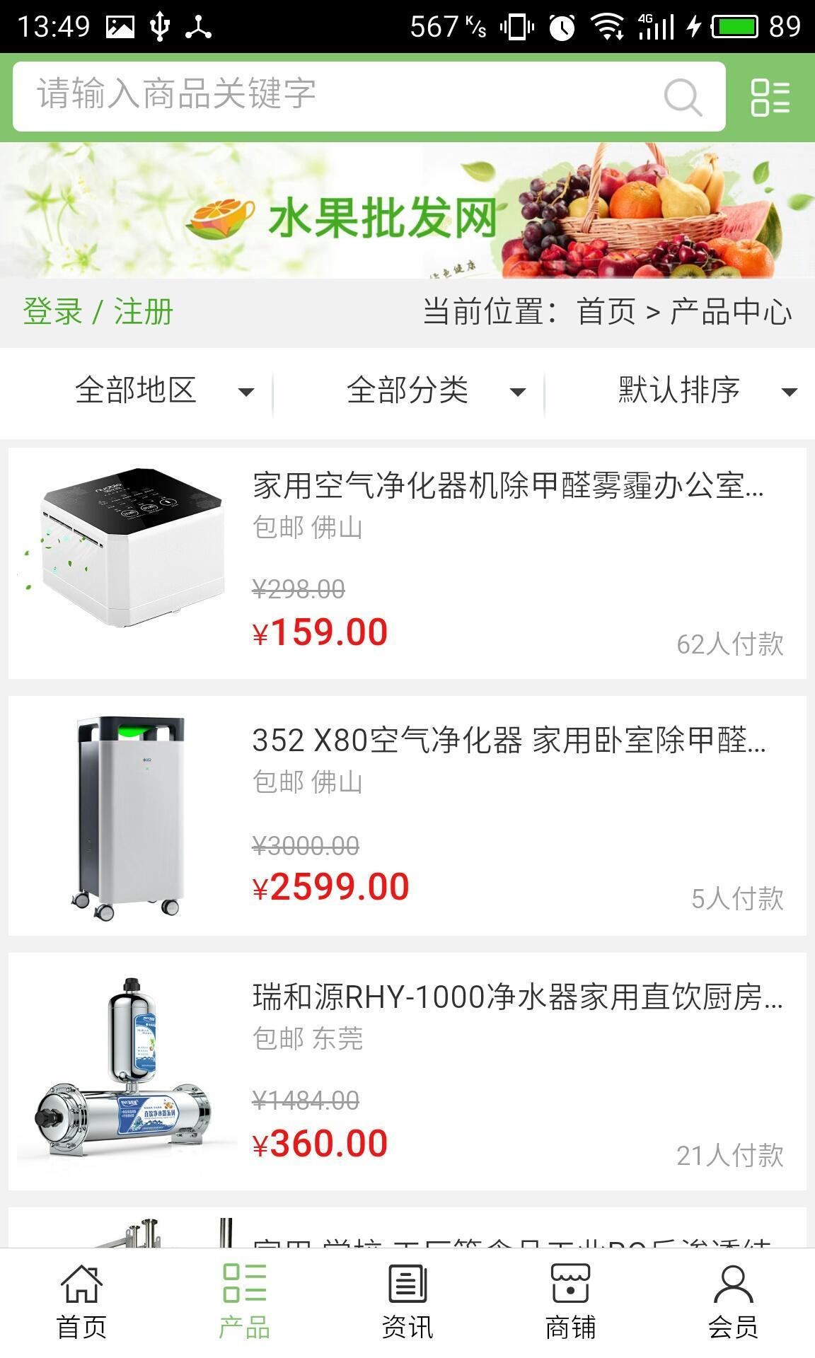 广东环保网