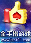 金手指棋牌 V15.06.17.30 免费版