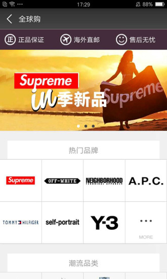 YOHO!Buy有货 v5.3.3 安卓版界面图4