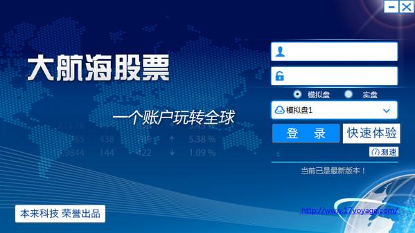 大航海股票软件界面图2