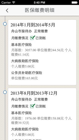 舟山医保app V1.0.0 iPhone版界面图2