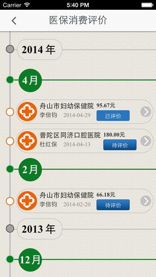 舟山医保app V1.0.0 iPhone版界面图1