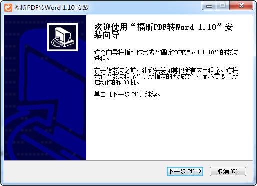 福昕pdf转word界面图2