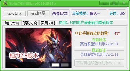 lol英雄联盟xk助手界面图2