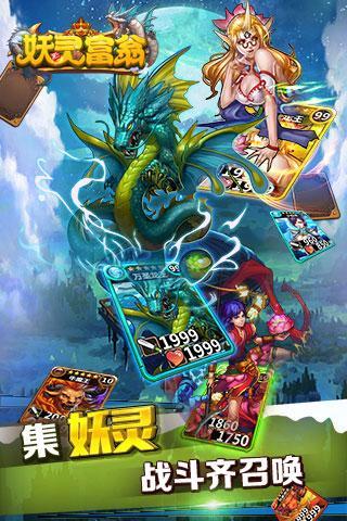 妖灵富翁界面图1