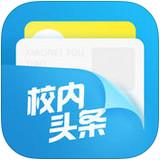 校内头条app V2.1.3 iPhone版