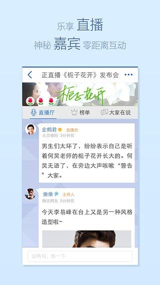 腾讯新闻界面图1