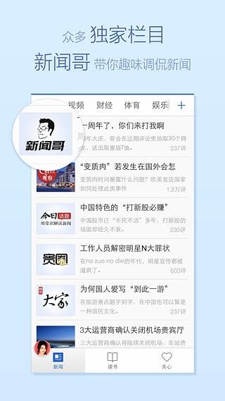 腾讯新闻界面图3