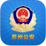 苏州公安手机app V1.0.6 iPhone版