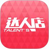 达人店app v1.2.0 iPhone版