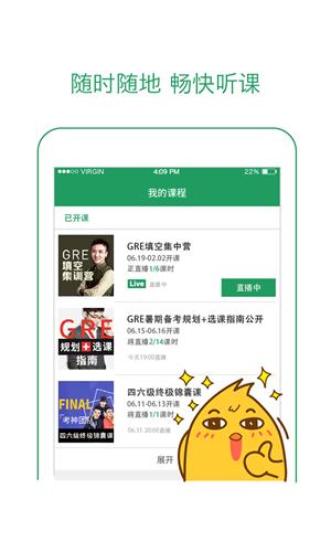 有道精品课app v1.5.0 iPhone版界面图1