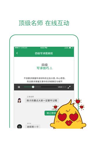 有道精品课app v1.5.0 iPhone版界面图2