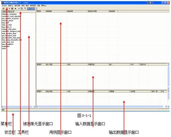雨田单元测试软件界面图2