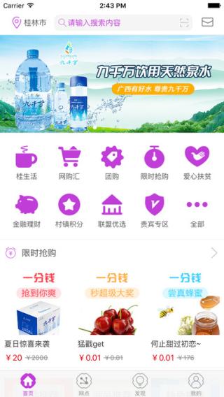 小能人app V1.2.0 iPhone版界面图1