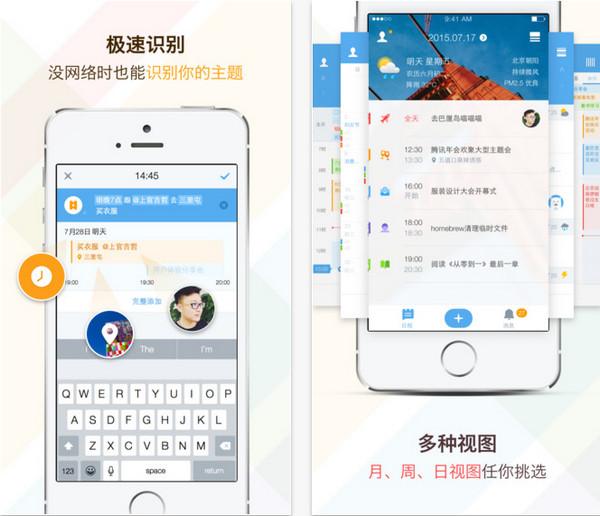 朝夕日历app  V2.1  iphone版界面图1
