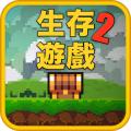 像素生存游戏2 v1.22 电脑版