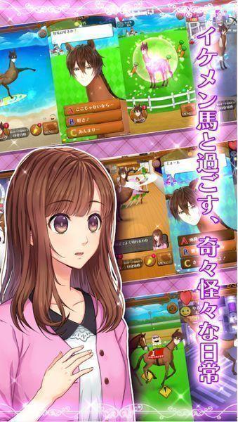 骏马王子 v1.0.1 安卓版界面图1