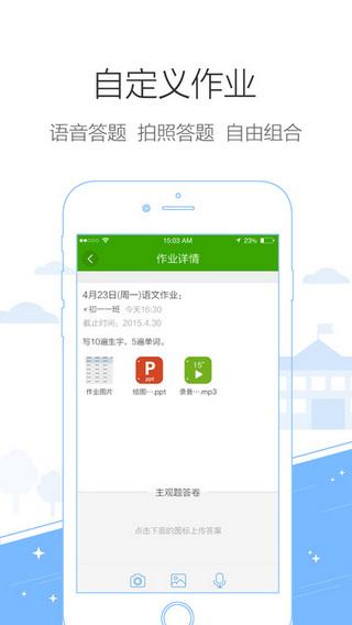鸿合i学app V1.0.1 iPhone版界面图1