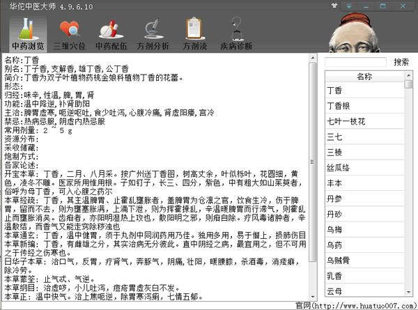 华佗中医大师界面图1