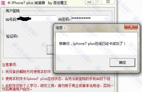 卡iPhone7在线界面图1