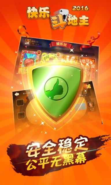 快乐斗地主2016电脑版界面图4