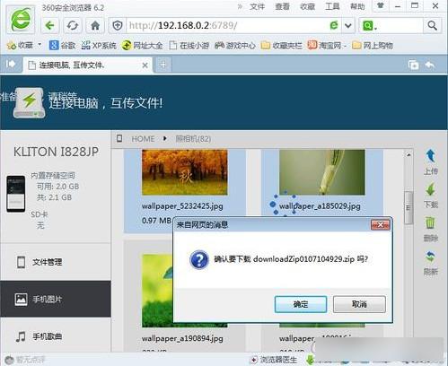 闪传 v3.1.1009 安卓官方版界面图1