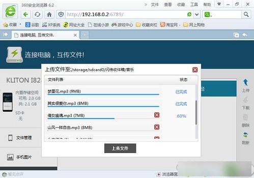 闪传 v3.1.1009 安卓官方版界面图3