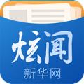 新华炫闻 v6.0.0 电脑版