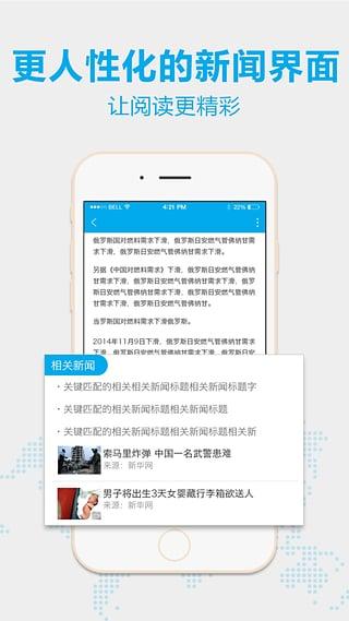 新华炫闻电脑版界面图2