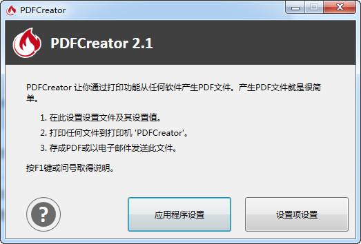pdfcreator中文版界面图1