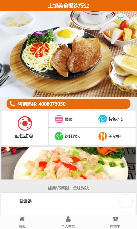 上饶美食餐饮行业 v1.0 安卓版界面图2