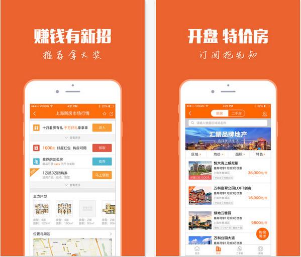 好屋中国app V6.0.1  iPhone版界面图1