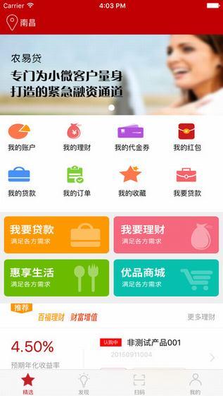 e百福app V2.1.4 iPhone版界面图3