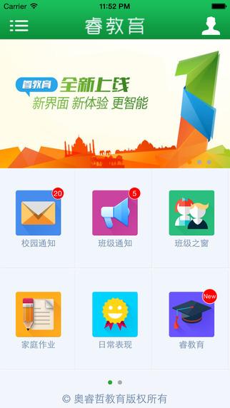 睿教育家长版 V1.8.3 iPhone版界面图1