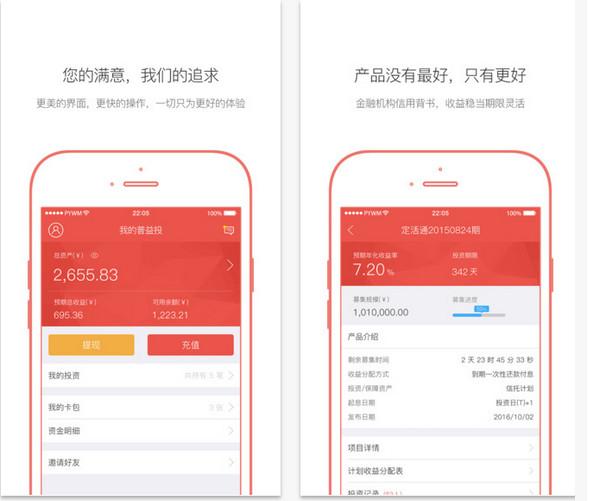 普益投app V2.2.3 iPhone版界面图1