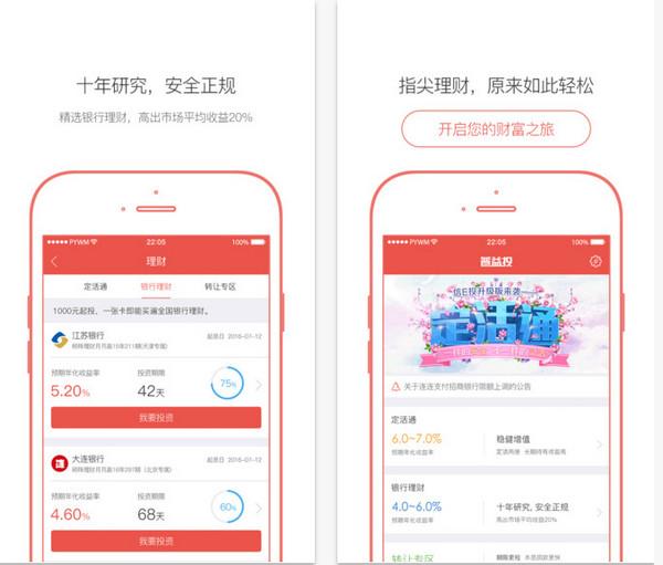 普益投app V2.2.3 iPhone版界面图2