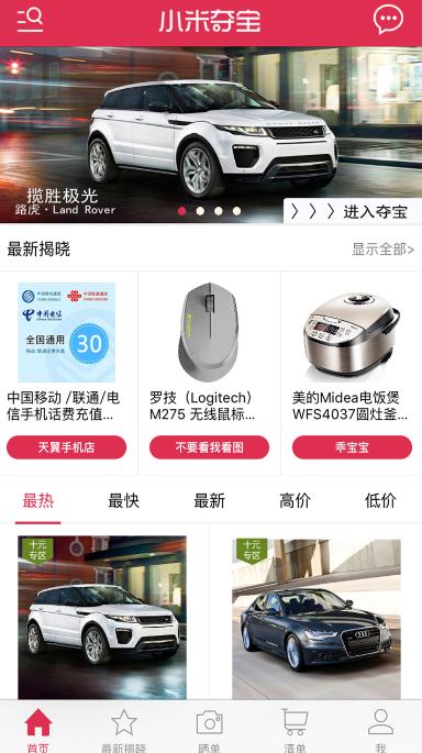 小米夺宝 v3.0.3 安卓版界面图3