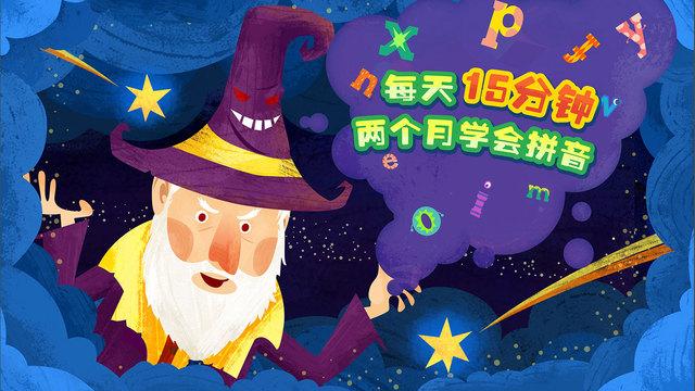 魔力小孩拼音电脑版界面图1