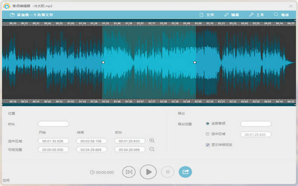 Apowersoft录音精灵界面图1