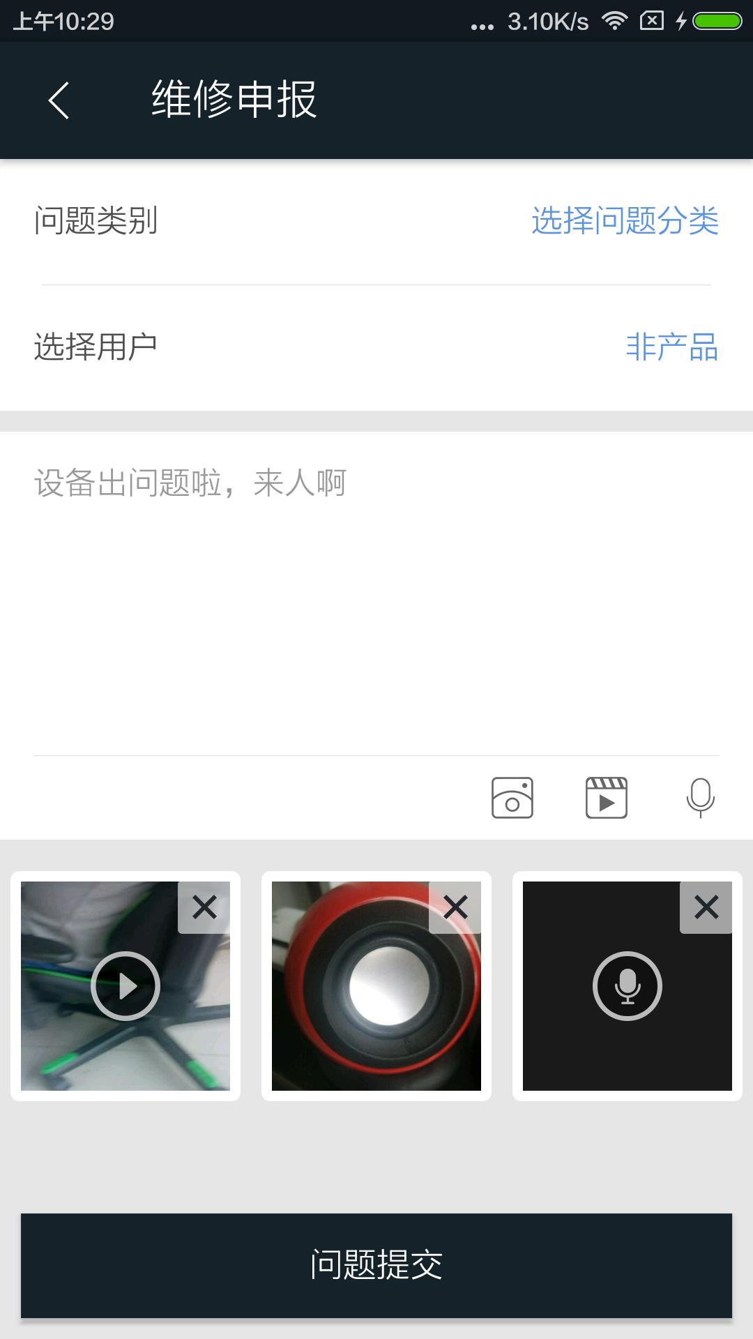 口袋小贝 v1.1.18 安卓版界面图2