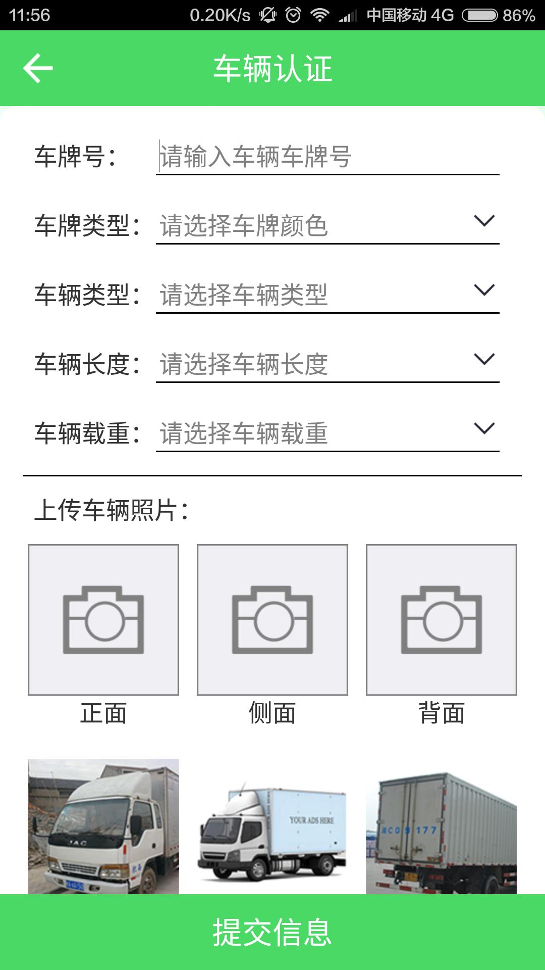 橙运司机版 v2.0.2 安卓版界面图1