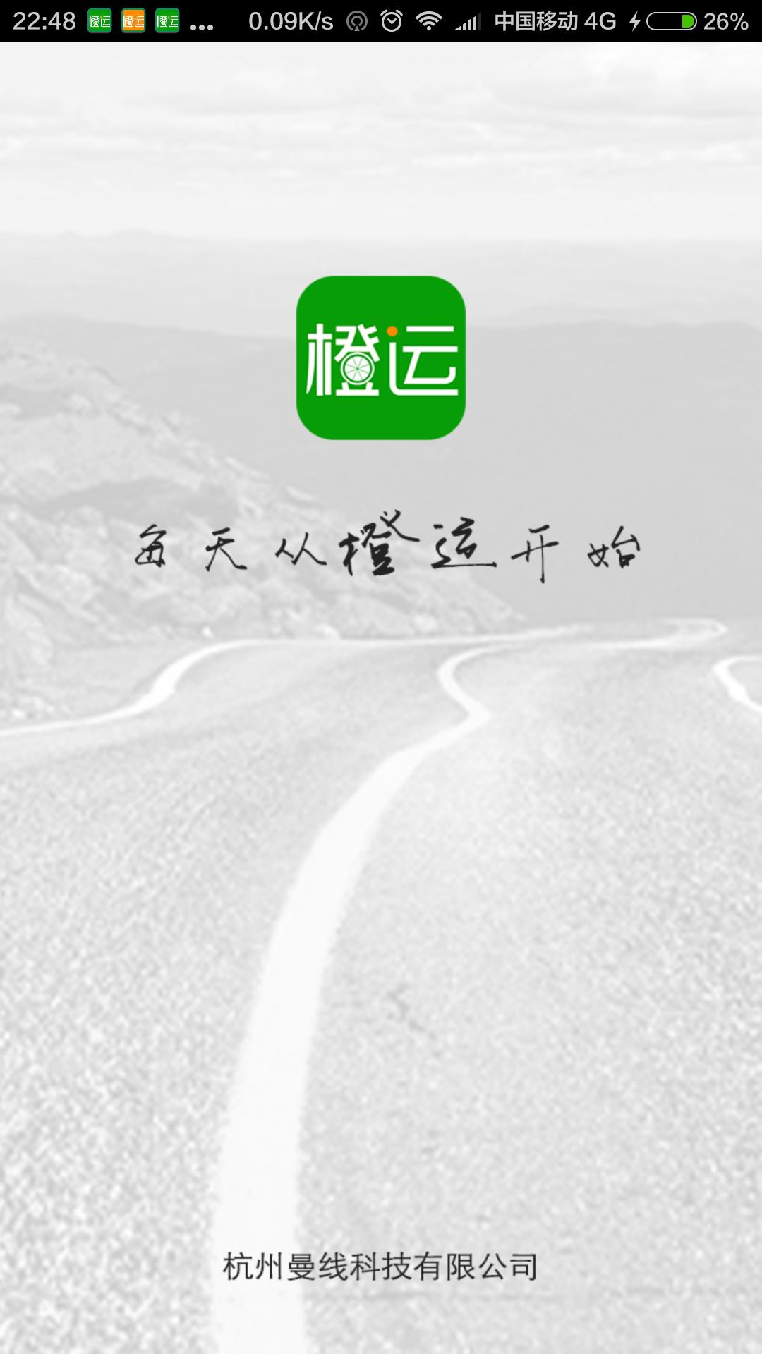 橙运司机版 v2.0.2 安卓版界面图2