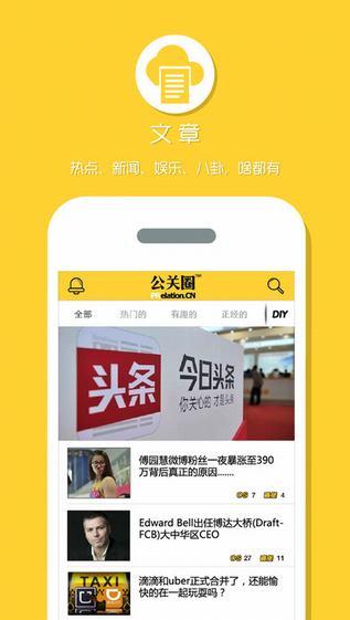 公关圈app V1.0.1 iPhone版界面图2