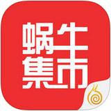 蜗牛集市app V1.0.0 iPhone版