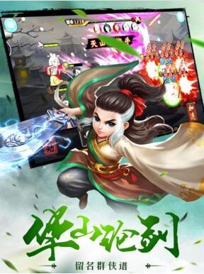武林豪侠传手游 v1.0 安卓版界面图3